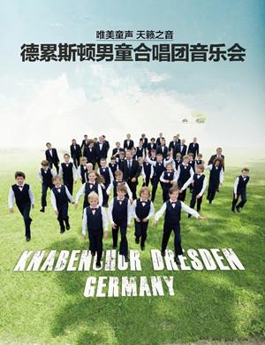 2019德累斯顿男童合唱团北京音乐会