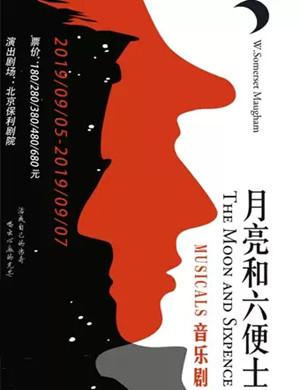 2019音乐剧月亮和六便士北京站