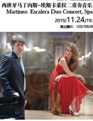 2019西班牙马丁内斯-埃斯卡莱拉二重奏音乐会-上海站