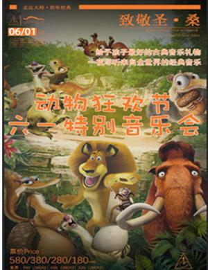 2019奇妙动物园大银幕狂欢夜 六·一特别视听音乐会-上海站