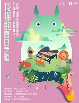 2019经典动漫主题音乐会《龙猫的夏日之歌》-上海站