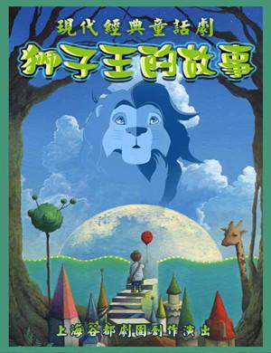 儿童剧《狮子王的故事》上海站