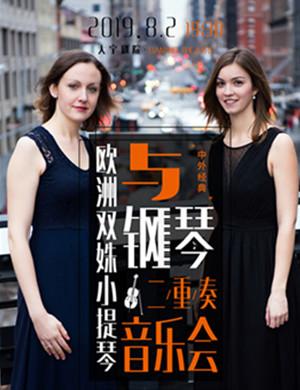 2019小提琴与钢琴二重奏上海音乐会