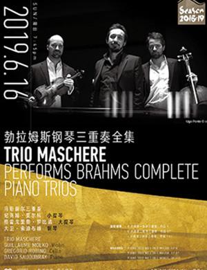 2019勃拉姆斯钢琴三重奏上海音乐会