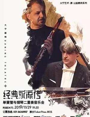 2019经典永流传单簧管与钢琴二重奏音乐会-上海站
