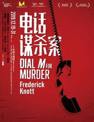 舞台剧电话谋杀案上海站