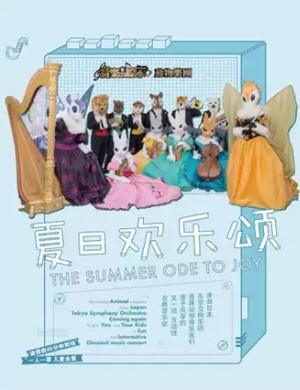 2019音乐的绘本上海音乐会