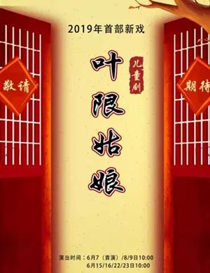 2019中国儿童艺术剧院 儿童剧《叶限姑娘》-北京站