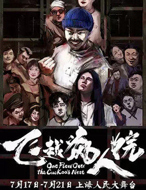 2019话剧飞越疯人院上海站