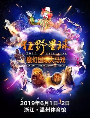 2019狂野星球大马戏温州站