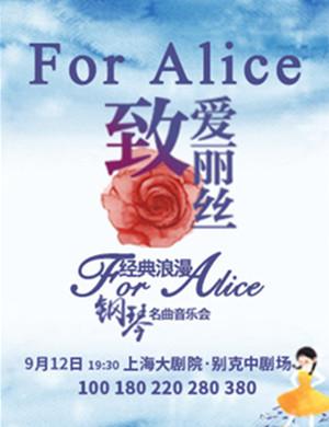 2019《致爱丽丝》经典浪漫钢琴名曲音乐会-上海站