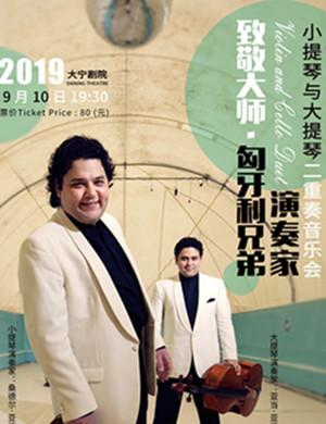 """2019""""致敬大师"""" 匈牙利兄弟演奏家 小提琴与大提琴二重奏音乐会-上海站"""