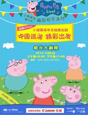 舞台剧小猪佩奇绍兴站