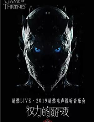 2019超燃电声视听音乐会《权力的游戏》-上海站