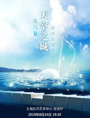 2019音乐会天空之城上海站