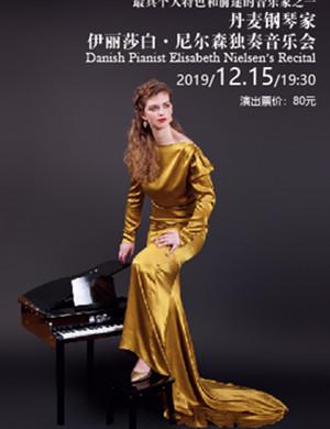 2019丹麦钢琴家伊丽莎白·尼尔森独奏音乐会-上海站