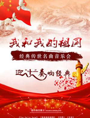 2019《我和我的祖国》经典传世名曲音乐会-上海站