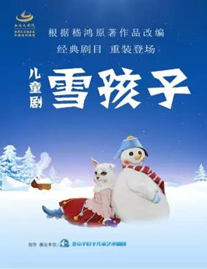 舞台剧雪孩子绍兴站