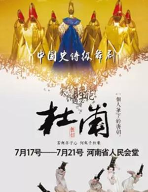 2019舞剧《杜甫》-郑州站