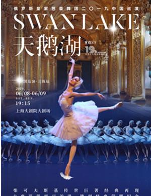 2019芭蕾舞剧天鹅湖上海站