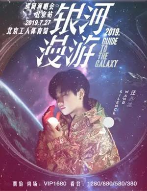 2019汪苏泷北京演唱会