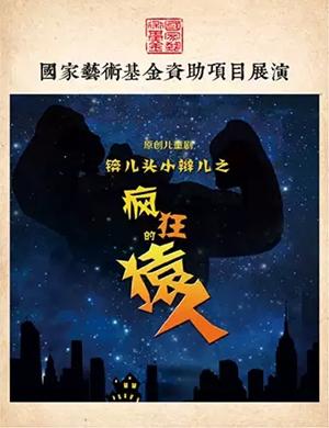 2019儿童剧锛儿头小辫儿北京站