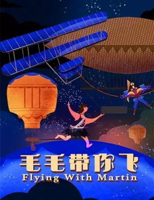 2019音乐剧毛毛带你飞北京站