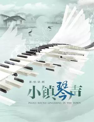 2019话剧小镇琴声北京站