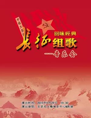 2019长征组歌北京音乐会