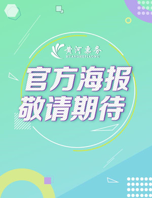 2019蓝色经典·梦之蓝华语群星演唱会-九江站