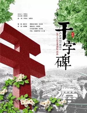 2019话剧干字碑北京站