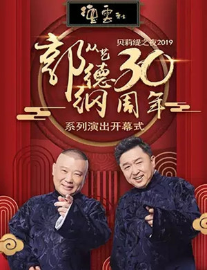 贝莉缇之夜2019德云社郭德纲从艺三十周年系列演出-上海站