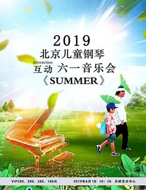 2019SUMMER北京音乐会