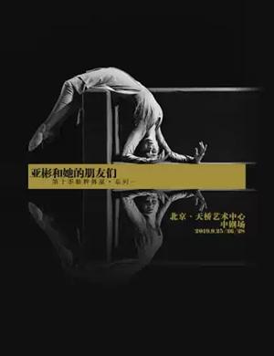 2019舞剧青衣北京站