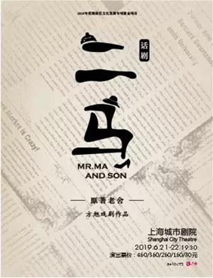 2019话剧二马上海站