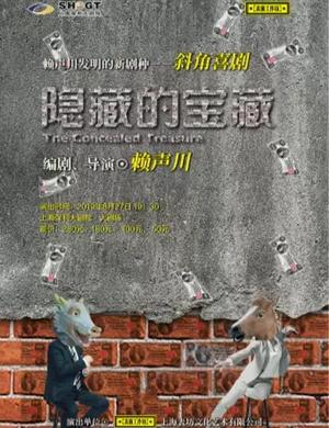 2019赖声川导演最新创作·话剧《隐藏的宝藏》-上海站