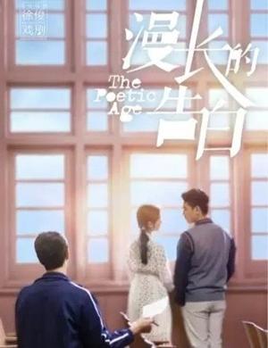 2019话剧漫长告白上海站
