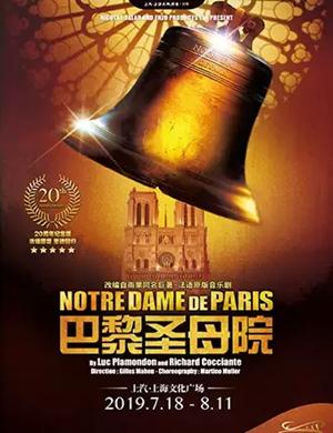 音乐剧巴黎圣母院上海站