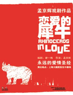 戏剧恋爱的犀牛上海站