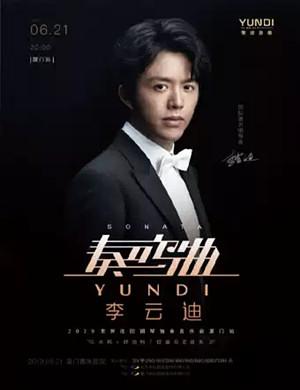 2019李云迪厦门音乐会