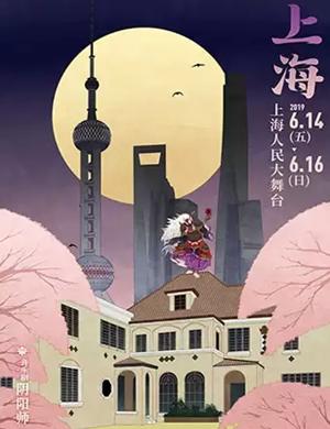 音乐剧阴阳师上海站