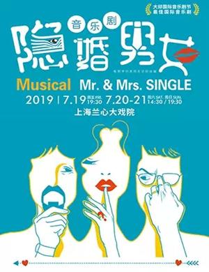 2019音乐剧隐婚男女上海站