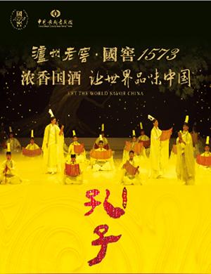2019舞剧孔子上海站