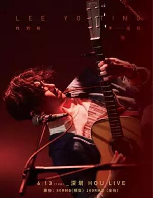 【深圳】李友廷 YO TING LEE 2019《找到我》巡回-深圳站
