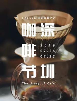 2019深圳咖啡节