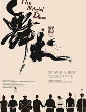 舞蹈剧舞术上海站