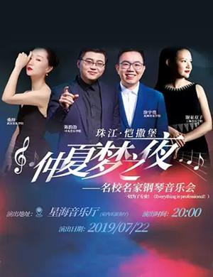 2019仲夏梦之夜广州音乐会