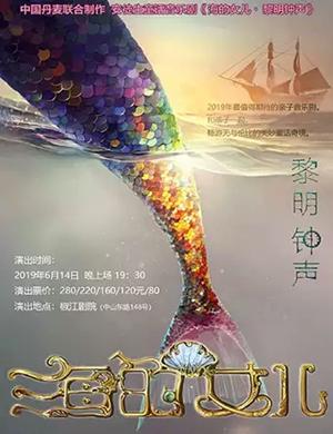 2019中丹联合创制·精品童话音乐剧《海的女儿·黎明钟声》-台州站