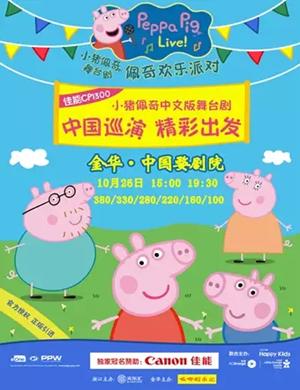 舞台剧小猪佩奇金华站