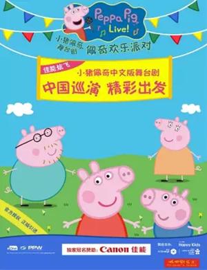 2019舞台剧小猪佩奇台州站